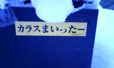 「仕事の話があまり出ないブログ」 株式会社ワックスミュージックエンターテイメント 社長のブログ-09.01.12a